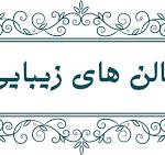 سالن آرایش و زیبایی مینیاتور در اصفهان