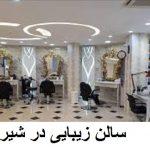 سالن زیبایی مریم تابان در شیراز