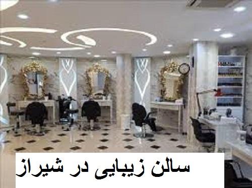 سالن زیبایی در شیراز