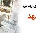 سالن زیبایی آبرنگ در مشهد