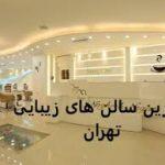 سالن زیبایی مصی در تهران