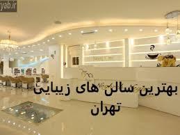 بهترین سالن زیبایی در تهران