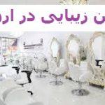 سالن زیبایی آی گول در ارومیه