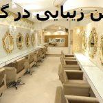 سالن تخصصی زیبایی دانژه در گرگان