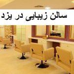 خدمات آرایشی و زیبایی در مطهری یزد