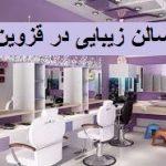 کاشت ناخن در سالن زیبایی در قزوین