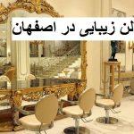 خدمات آرایشگری و زیبایی در شاهینشهر اصفهان