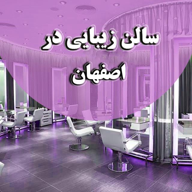 سالن زیبایی دراصفهان
