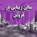 انواع خدمات زیبایی در قزوین