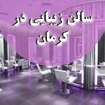سالن آرایشی و زیبایی مینا در کرمان