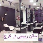 سالن زیبایی کلیه خدمات آرایشی در کرج