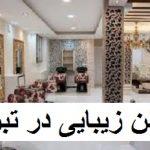 سالن زیبایی گیسان مرکز صافی و احیا مو در تبریز