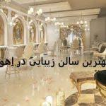 سالن زیبایی دانژه در اهواز