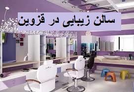 سالن زیبایی در قزوین