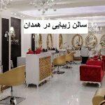 خدمات زیبایی بانوان  در همدان
