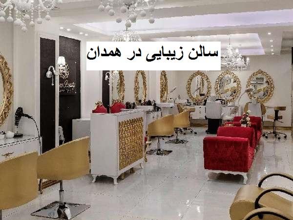 سالن زیبایی در همدان