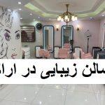 سالن زیبایی پرنسس مهاجران در اراک