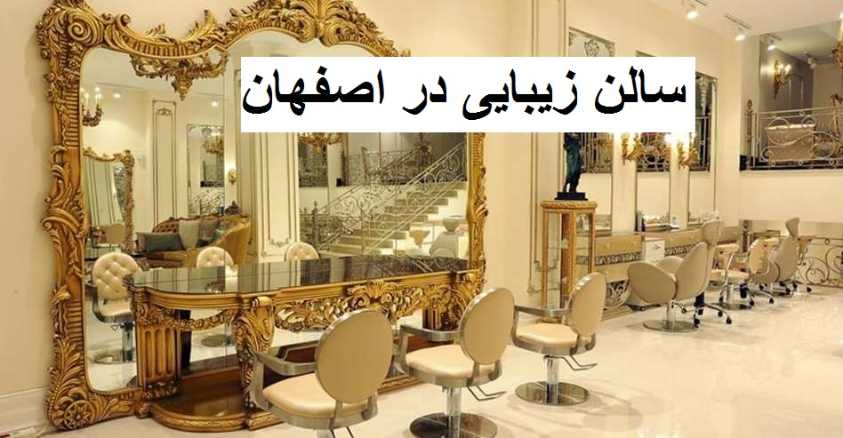 خدمات زیبایی در اصفهان