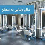 سالن تخصصی پوست و زیبایی گلایل در سمنان