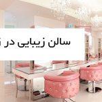 خدمات آرایشگری و زیبایی در کرج
