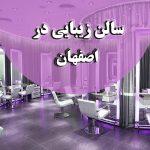 مرکز تخصصی رنگ و کراتین در اصفهان