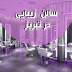 سالن زیبایی ستاره باران  در تبریز