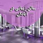 سالن زیبایی تاج در آبادان