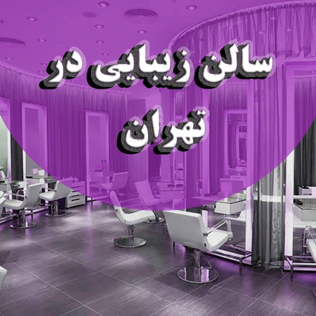 سالن زیبایی در تهران