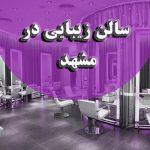 کلینیک تخصصی پوست و مو در مشهد