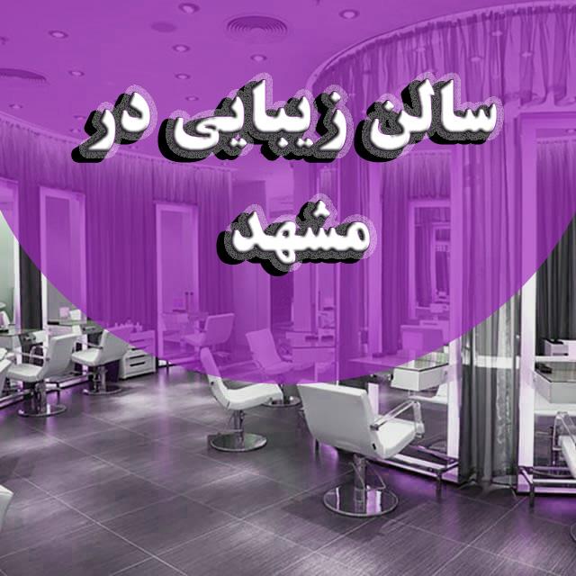 سالن زیبایی در مشهد