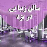 بهترین سالن زیبایی در یزد
