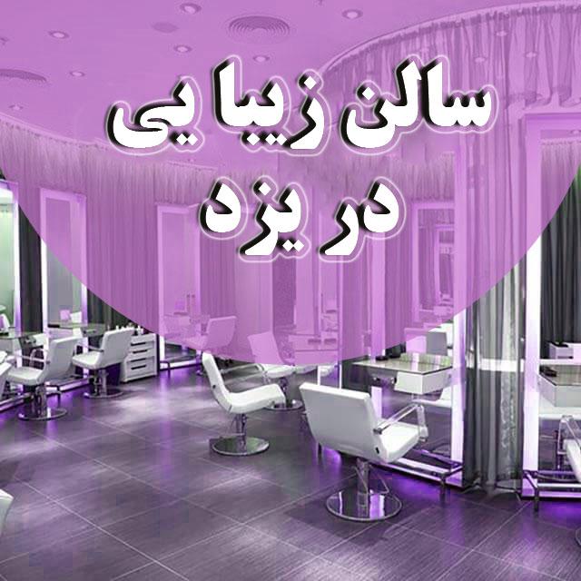 سالن زیبایی در یزد