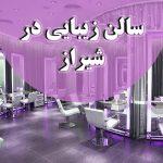 سالن زیبایی صدرا در شیراز