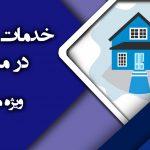 خدمات پزشکی آنلاین در مشهد